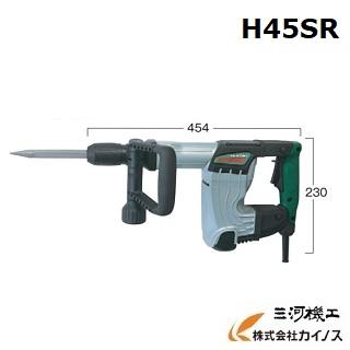 HiKOKI ハイコーキ(旧日立工機) ハンマー <H45SR> 100V 六角シャンク【打撃エネルギー 12.5J 電動工具 作業用品 日立 激安 通販 おすすめ 人気 価格 安い 】