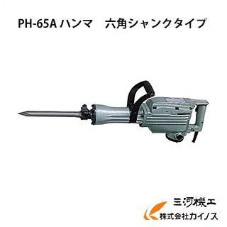 HiKOKI ハイコーキ(旧日立工機) ハンマー < PH-65A > 打撃エネルギー39.5J 日立 ハンマ PH65A【コンクリート 電動工具 激安 通販 おすすめ 人気 価格 安い軽量 小型 コンパクト】