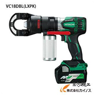 【送料無料】日立工機 18V/5.0Ah マルチボルト コードレス圧着機 <VC18DBL(LXPK) > ブラシレスモーター VC18DBLLXPK【マルチボルトシリーズ 電動 価格 安い おすすめ 人気 充電】