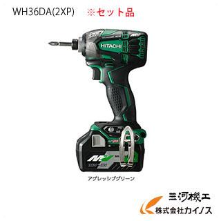 【送料無料】HiKOKI ハイコーキ(旧日立工機) 36V マルチボルトコードレスインパクトドライバ マルチボルト蓄電池×2・充電器・ケ―ス アグレッシブグリーン WH36DA(2XP) WH36DA2XP セット品【緑色 ドライバーセット 充電式 電動工具 通販 激安 】
