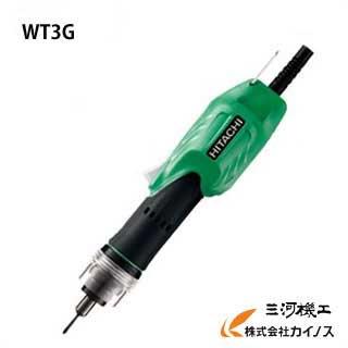 【送料無料】日立工機 電動ドライバ<WT3G> HITACHI HIKOKI 【電動ドライバー 女性 コード式 小型 コンパクト 電動ドライバードリル 電動ドリル 電気ドリル 】