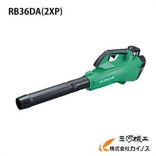 HiKOKI ハイコーキ(旧日立工機) マルチボルト(36V) コードレスブロワ < RB36DA(2XP) > 36V-2.5Ah セット品 RB36DA2XP コードレスブロアー マルチボルト ブラシレスモーター【ブロアー 充電式 人気 比較 集じん機 吸引力 コードレス 軽い 屋外 電動 安い 】