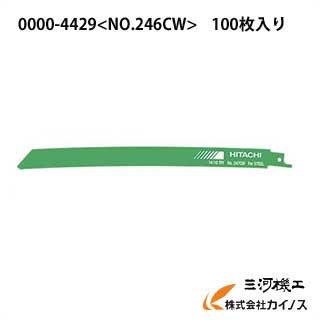 【送料無料】HiKOKI ハイコーキ(旧日立工機) 薄物金属解体用セーバソーブレード <No.246CW > 100枚 0000-4429 00004429【セーバーソーブレード 替え刃 電動工具 人気 比較】
