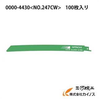 【送料無料】HiKOKI ハイコーキ(旧日立工機) 薄物金属解体用セーバソーブレード <No.247CW> 100枚 0000-4430 00004430【セーバーソーブレード 替え刃 電動工具 人気 比較】