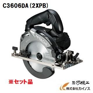 【送料無料】日立工機 コードレス丸のこ < C3606DA(2XPB) >黒 フルセット品 (マルチボルトバッテリー×2、充電器UC18YDL、ケース付) C3606DA2XPB【最安値挑戦 激安 通販 おすすめ 人気 価格 安い 定規 丸鋸】