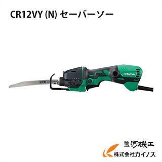 【送料無料】HiKOKI ハイコーキ(旧日立工機) セーバソー < CR12VY(N) > セット品 ・ガード・ケース別売り 【セーバーソーブレード 替え刃 電動工具 通販 おすすめ 人気 比較】