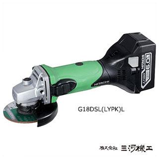 【送料無料】日立工機 コードレスディスクグラインダ 18V 6.0Ah 100mm アグレッシブグリーン <G18DSL(LYPK)L>セット品 バッテリー・充電器・ケース付【G18DSLNNL ガラス 削る 磨く】
