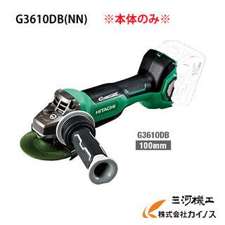 【送料無料】HiKOKI ハイコーキ(旧日立工機) マルチボルト(36V) コードレスディスクグラインダー(ブレーキ付) 100mm 本体のみ <G3610DB(NN) > ※バッテリー・充電器等別売 G3610DBNN hitachi 【マルチボルトシリーズ ブラシレスモーター 価格 安い おすすめ 人気】