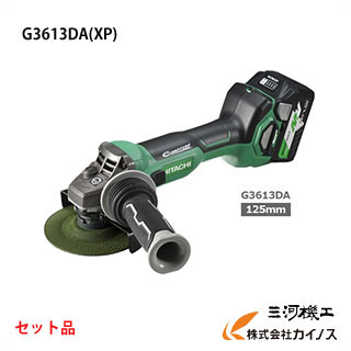 HiKOKI ハイコーキ(旧日立工機) マルチボルト 36V コードレスディスクグラインダ(ブレーキ) 125mm <G3613DA(XP) > セット品 G3613DAXP【マルチボルトシリーズ ガラス 電動 ブラシレスモーター 削る 磁盤磨床 価格 安い おすすめ 人気】
