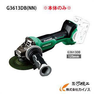 【送料無料】HiKOKI ハイコーキ(旧日立工機) マルチボルト(36V) コードレスディスクグラインダー(ブレーキ付) 125mm 本体のみ < G3613DB(NN)> バッテリー・充電器等別売 G3613DBNN  hitachi i【マルチボルトシリーズ ブラシレスモーター 価格 安い おすすめ 人気】