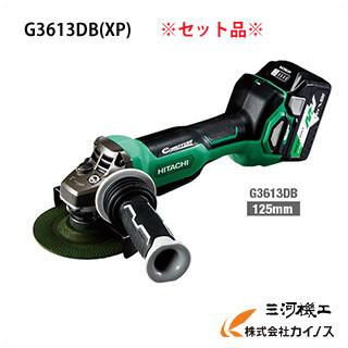【送料無料】HiKOKI ハイコーキ(旧日立工機) マルチボルト(36V) コードレスディスクグラインダー(ブレーキ付) 125mm <G3613DB(XP)> セット品 G3613DBXP hitachi【マルチボルトシリーズ ブラシレスモーター 価格 安い おすすめ 人気】