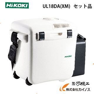 HiKOKI ハイコーキ(旧日立工機) コードレス冷温庫 セット品 <UL18DA(XM) > UL18DAXM マルチボルト蓄電池1個付 HITACHI ハイコーキ