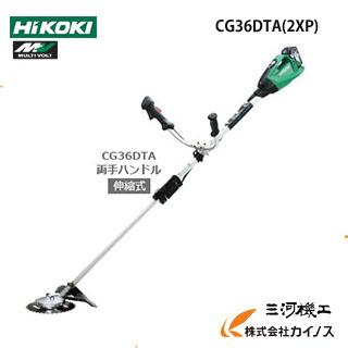 HiKOKI (日立工機) マルチボルト 36V コードレス刈払機 両手ハンドル 伸縮式 < CG36DTA(2XP) > セット品 CG36DTA2XP