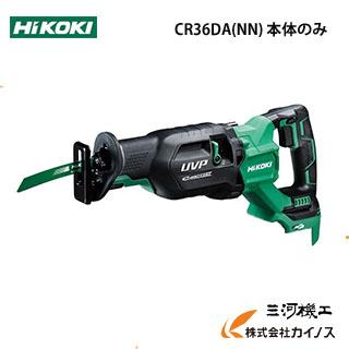 HiKOKI ハイコーキ(旧日立工機) コードレスセーバソー セット品 <CR36DANN(NN)>本体のみ HITACHI ハイコーキ 蓄電池・充電器・ケース別売り 【 激安 通販 おすすめ 人気 価格 安い 】