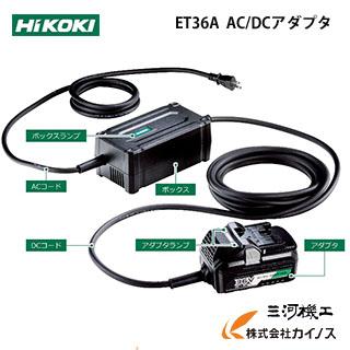 HiKOKI ハイコーキ(旧日立工機) AC/DCアダプタ <ET36A > HITACHI ハイコーキ マルチボルト製品対応 【 激安 通販 おすすめ 人気 価格 安い 】