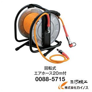 HiKOKI ハイコーキ(旧日立工機) 高圧エアホースリール <0088-5715> 00885715 0088-5715 回転式ソフト高圧細径シリーズ ホース内径5mm付き パージプラグ付 エアホース20m付き 0088-5715【軽量 高耐久 電動工具 激安 通販 おすすめ 人気 価格 安い 】
