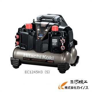 【送料無料】HiKOKI ハイコーキ(旧日立工機) 高圧エアコンプレッサー <EC1245H3(S)> 高圧釘打機専用 セキュリティ機能なし EC1245H3S【エアーブラシ ブラシレスモーター 静音 小型 軽量 高耐久 電動工具 激安 通販 おすすめ 人気 価格 安い 便利 】