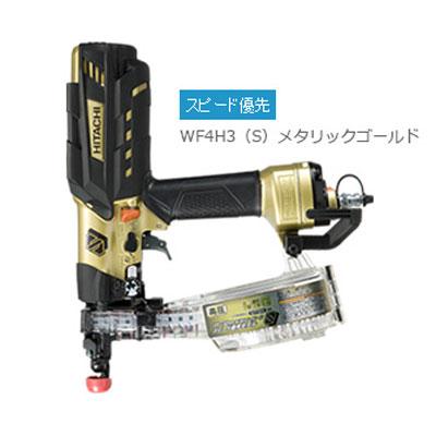HiKOKI ハイコーキ(旧日立工機) 高圧ねじ打機 スピード優先モデル <WF4H3(S)> メタリックゴールド【WF4H3S 25~41mm 鋼製下地 木下地 2×4 軸組 ボード 電動工具 日立 激安 通販 おすすめ 人気 価格 安い 】