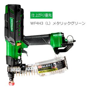 【送料無料】HiKOKI ハイコーキ(旧日立工機) 高圧ねじ打機 仕上がり優先モデル <WF4H3(L)> メタリックグリーン【WF4H3L 25~41mm 鋼製下地 木下地 2×4 軸組 ボード 電動工具 日立 激安 通販 おすすめ 人気 価格 安い】