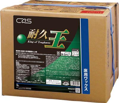 シーバイエス 樹脂ワックス 耐久王 18L<4062541>【4062541 樹脂ワックス 激安 通販 おすすめ 人気 セール 比較 16,200円以上は送料無料】