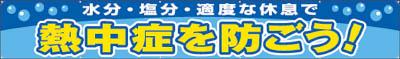 【熱中症対策】 横断幕(熱中症を防ごう!!)【予防 ヘルメット 現場作業員 体調管理 塩 タブレット 飴 梅 塩飴 キャンディー グッズ アイスバッグ 通販 16500円以上送料無料】