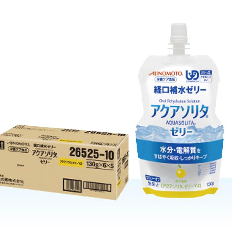 補水 厚生 経口 液 労働省 作り方
