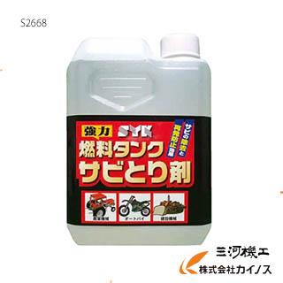 鈴木油脂工業 SYK 燃料タンクサビとり剤18L<S2668>【S2668 サビ取り剤 サビ 汚れ 洗浄 清掃 年末 大掃除 激安 通販 おすすめ 人気 セール 比較 16,200円以上は送料無料】