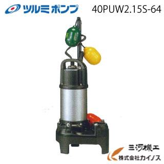 ツルミポンプ <40PUW2.15S-64> 水中ポンプ 汚物用自動交互形 60Hz専用機 40PUW2.15S-64/32mm 【最安値挑戦 激安 通販 おすすめ 人気 価格 安い 】
