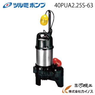 ツルミポンプ <40PUA2 25S-63> 水中ポンプ 汚物用自動形 60Hz専用機 40PUA2.25S-63【最安値挑戦 激安 通販 おすすめ 人気 価格 安い 】