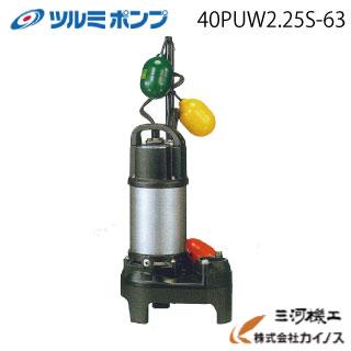 ツルミポンプ <40PUW2.25S-63> 水中ポンプ汚物用自動形 60Hz専用機 【最安値挑戦 激安 通販 おすすめ 人気 価格 安い 】