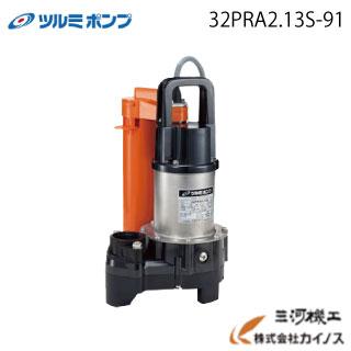 ツルミポンプ <32PRA2.13S-91> 浄化槽専用水中ハイスピンポンプ 自動型  【最安値挑戦 激安 通販 おすすめ 人気 価格 安い 送料無料】
