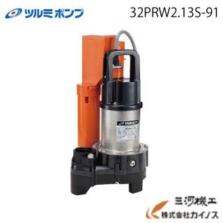 ツルミポンプ <32PRW2 13S-91> 浄化槽専用水中ハイスピンポンプ 自動型  【最安値挑戦 激安 通販 おすすめ 人気 価格 安い 送料無料】
