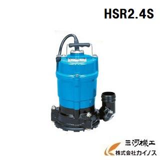 【送料無料】ツルミポンプ 一般工事排水用水中ハイスピンポンプ <HSR2.4S> 低水位排水仕様 鶴見製作所 水中ポンプ【HS型 最安値挑戦 100v 水槽 小型 耐用年数 揚程 ホース 通販 おすすめ 人気 価格 安い 人気 おすすめ 50HZ 60HZ】