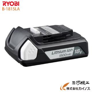 リョービ リチウムイオン電池パック 18V 1500mAh <B-1815LA> B1815LA (NO.6407501) 【最安値挑戦 激安 通販 おすすめ 人気 価格 安い おしゃれ 16500円以上 送料無料】