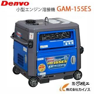 【送料無料】デンヨー 小型ガソリンエンジン溶接&発電機(インバータ) 3.0kVA 155A <GAW-155ES> 【ウェルダー インバーター 小型 家庭用 ガズ 4サイクル 価格 静音 半自動 100v tig アーク アルゴン バッテリー セール 人気 GAW155ES】