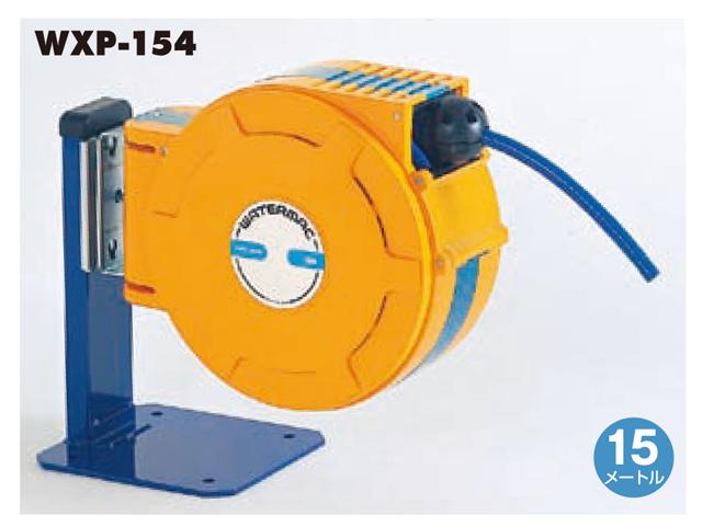 ハタヤリミテッド ウォーターマックXL 水用自動巻 ホース長15m <WXP-154 >