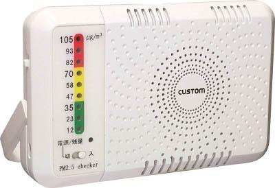 【送料無料】カスタム CUSTOM <PM2.5C> PM2.5チェッカー【PM-2.5C センサー 小型 】