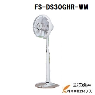 トヨトミ DC扇風機 人感センサー+タッチセンサー+90°上向き <FS-DS30GHR-WM> 【オフィス 夏 冷房 冷感 ハイグレード サーキュレーター 暑さ 対策 予防】