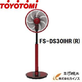 【熱中症対策】トヨトミ 扇風機 <FS-DS30IHR(R)>DCモーター ハイポジション扇風機 温度センサー付き 人感センサー付き 90度上向き 高性能型  (レッド リモコン付き) 赤色 toyotomi FSDS30IHRR FS‐DS30IHRR 【最安値挑戦 激安 通販 おすすめ 人気 価格 安い 送料無料】