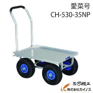 HARAX 愛菜号 CH-530-35NP