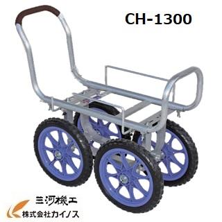 【愛菜号】 アルミ台車 CH-1334 【smtb-k】 【150キロ積載】 アルミハウスカー 【エアータイヤ】 運搬車 アルミ四輪車 ハウスカー ハラックス
