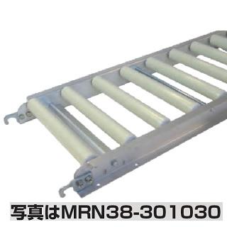 ハラックス 樹脂ローラコンベヤ(径38) MRN38-301020