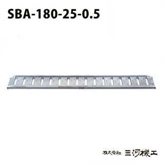 昭和ブリッジ販売 SBA型アルミブリッジ2本1組 ツメ <SBA-180-25-0.5> 【SBA-180-25-0.5 アルミブリッジ2本セット 通販 おすすめ 人気 価格 安い SHOWA 歩行農機用 コンバイン用 スロープ ツメフック 激安 通販 はしご】