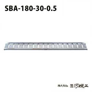 昭和ブリッジ販売 SBA型アルミブリッジ2本1組 ツメ <SBA-180-30-0.5> 【SBA-180-30-0.5 アルミブリッジ2本セット 通販 おすすめ 人気 価格 安い SHOWA 歩行農機用 コンバイン用 スロープ ツメフック 激安 通販 はしご】