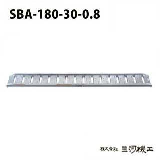 昭和ブリッジ販売 SBA型アルミブリッジ2本1組 ツメ <SBA-180-30-0.8> 【SBA-180-30-0.8 アルミブリッジ2本セット 通販 おすすめ 人気 価格 安い SHOWA 歩行農機用 コンバイン用 スロープ ツメフック 激安 通販 はしご】