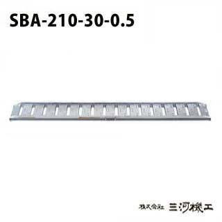 昭和ブリッジ販売 SBA型アルミブリッジ2本1組 ツメ <SBA-210-30-0.5> 【SBA-210-30-0.5 アルミブリッジ2本セット 通販 おすすめ 人気 価格 安い SHOWA 歩行農機用 コンバイン用 スロープ ツメフック 激安 通販 はしご】
