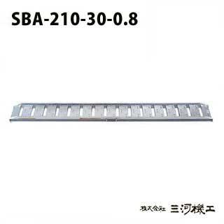 昭和ブリッジ販売 SBA型アルミブリッジ2本1組 ツメ <SBA-210-30-0.8> 【SBA-210-30-0.8 アルミブリッジ2本セット 通販 おすすめ 人気 価格 安い SHOWA 歩行農機用 コンバイン用 スロープ ツメフック 激安 通販 はしご】