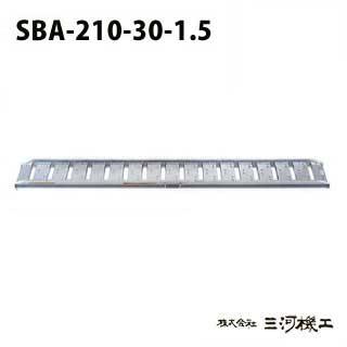 昭和ブリッジ販売 SBA型アルミブリッジ2本1組 ツメ <SBA-210-30-1.5> 【SBA-210-30-1.5 アルミブリッジ2本セット 通販 おすすめ 人気 価格 安い SHOWA 歩行農機用 コンバイン用 スロープ ツメフック 激安 通販 はしご】