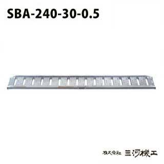 昭和ブリッジ販売 SBA型アルミブリッジ2本1組 ツメ <SBA-240-30-0.5> 【SBA-240-30-0.5 アルミブリッジ2本セット 通販 おすすめ 人気 価格 安い SHOWA 歩行農機用 コンバイン用 スロープ ツメフック 激安 通販 はしご】