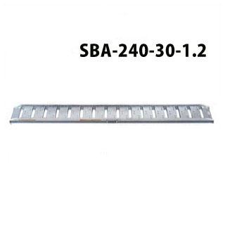 昭和ブリッジ販売 SBA型アルミブリッジ2本1組 ツメ <SBA-240-30-1.2> 【SBA-240-30-1.2 アルミブリッジ2本セット 通販 おすすめ 人気 価格 安い SHOWA 歩行農機用 コンバイン用 スロープ ツメフック 激安 通販 はしご】